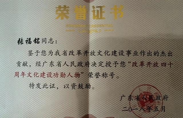全域影视传媒艺术顾问张福铭广东文化建设功勋人物