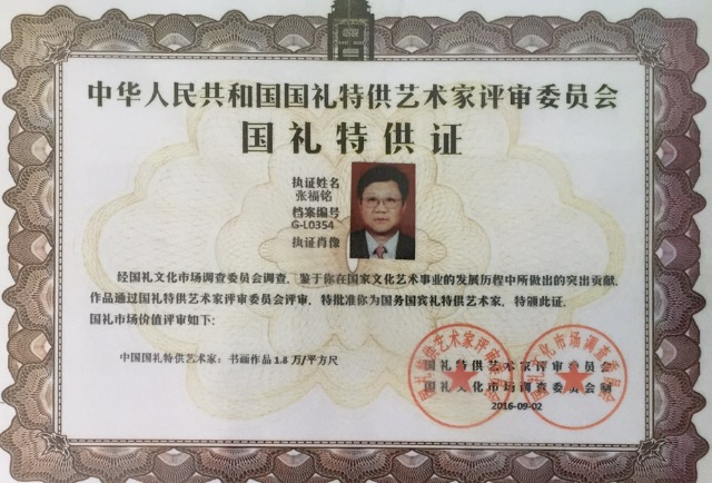 全域影视传媒艺术顾问张福铭国礼特供艺术家