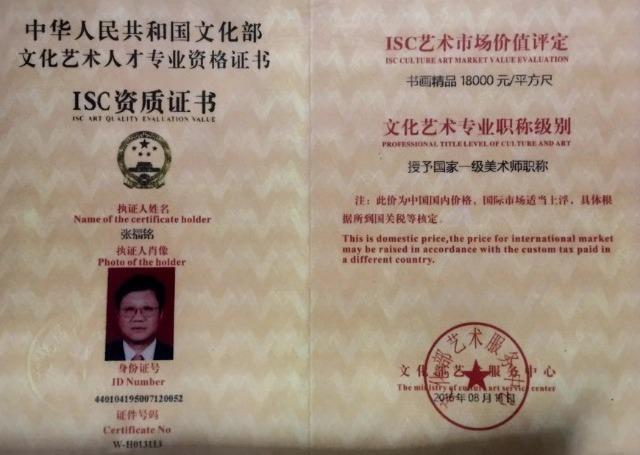 全域影视传媒艺术顾问张福铭文化部美术家